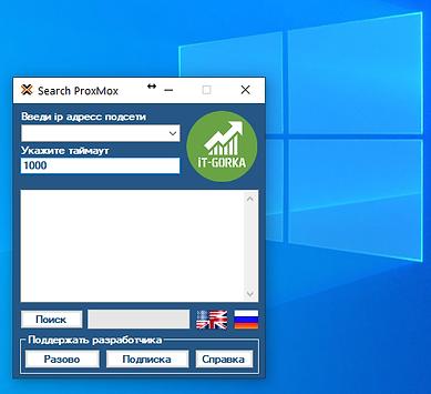 SearchProxmox.png