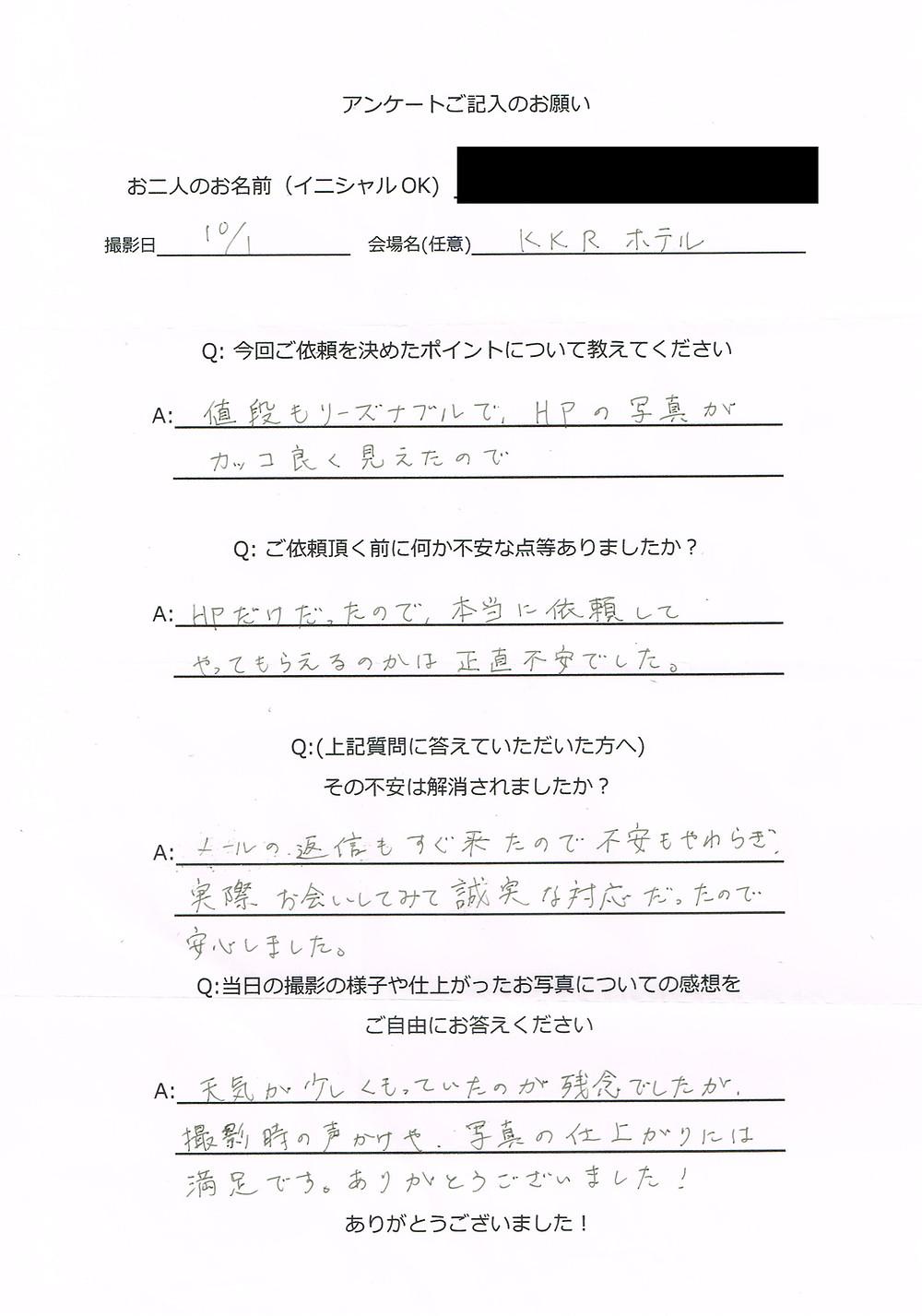お客様の声|ウェディングフォトグラファーKOICHI KAGEYAMA