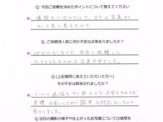 2017年10月KKRホテル大阪 M様