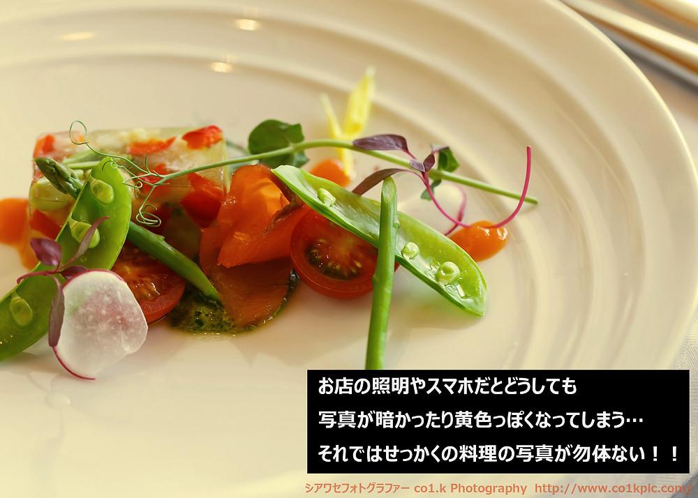 飲食店料理撮影サンプルその1|カメラマンco1.k