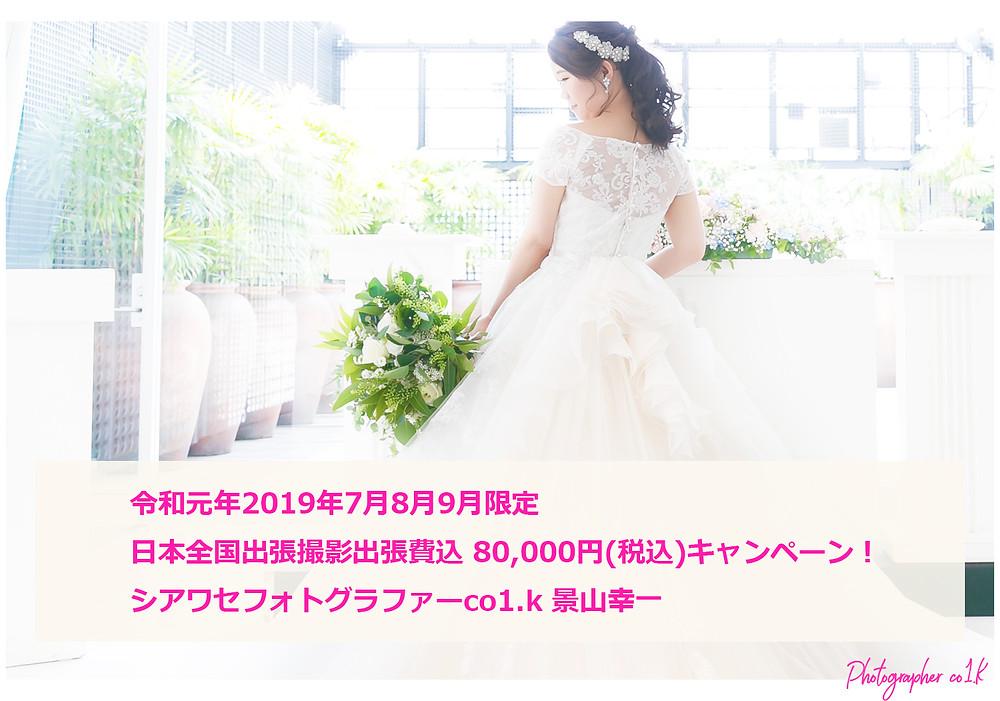 期間限定日本全国結婚式撮影80,000円|結婚式カメラマン景山幸一