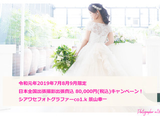 【期間限定】結婚式撮影日本全国出張費込80,000円!