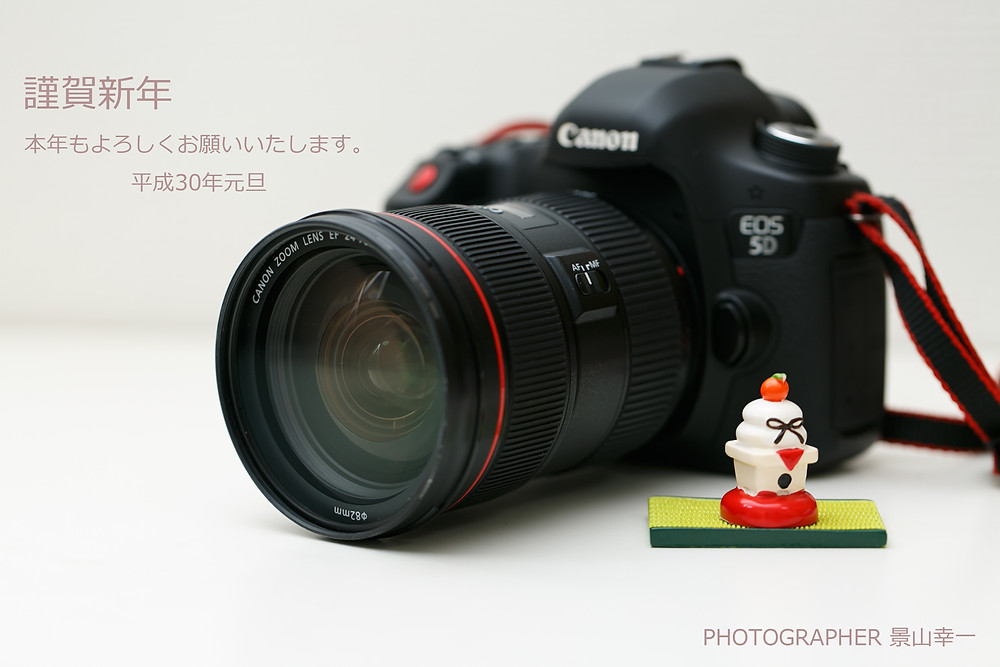新年のご挨拶|結婚写真PHOTOGRAPHER 景山幸一