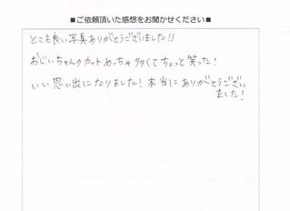 2017年9月ホテルオークラ京都・S様