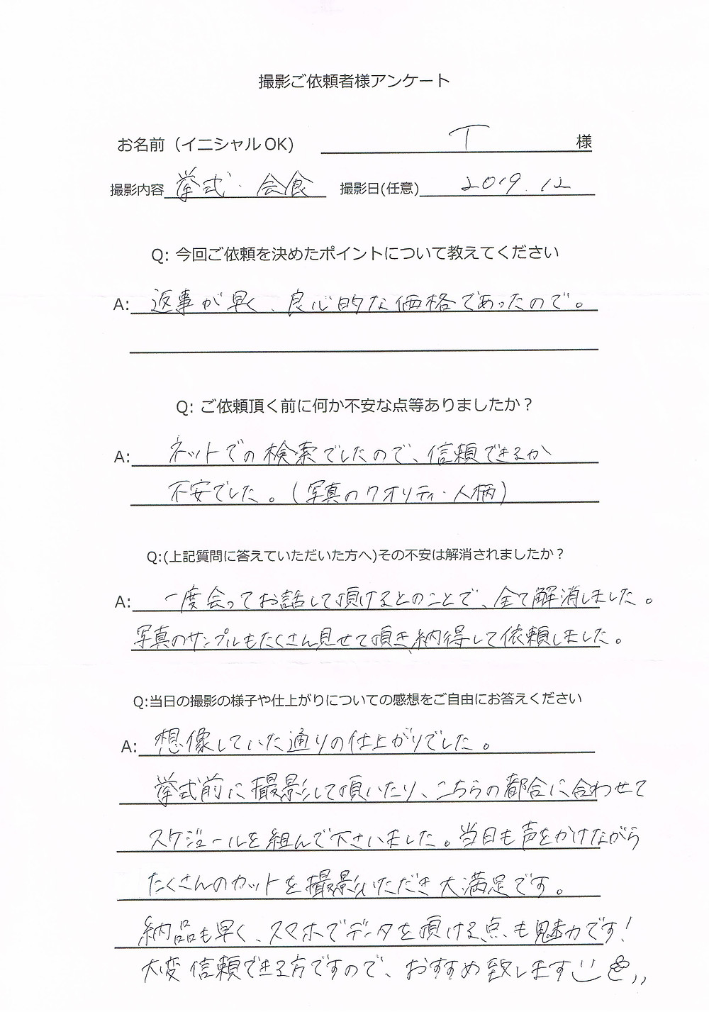 結婚式持ち込みカメラマン|大阪より日本全国出張シアワセフォトグラファー景山幸一