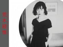 Leçon de photographie intégrale / Nobuyoshi Araki