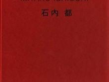 Yokosuka Story, Apartment, Endless Night, 1.9.4.7., 1906 to the Skin   Mothers / Miyako Ishiuchi