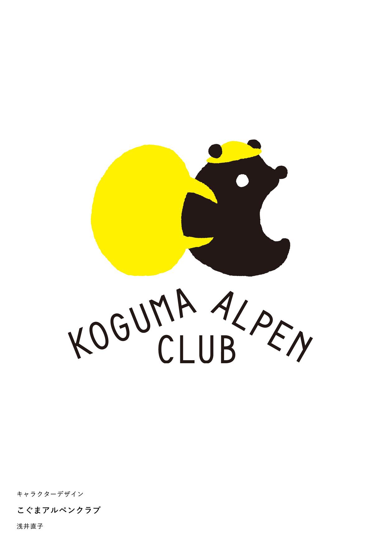 こぐまアルペンクラブ