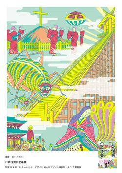 日本怪異伝説事典