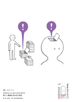 ゼロからつくるビジネスモデル 新しい価値を生み出す技術