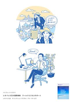 レオパレス21の国際事業 ワールドビジネスサポート