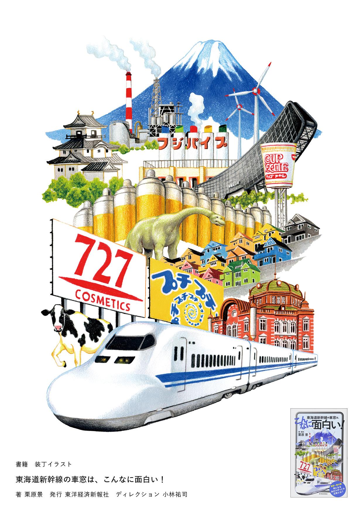 東海道新幹線の車窓は、こんなに面白い!