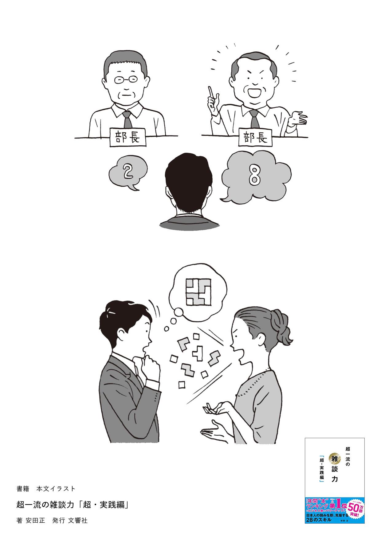 超一流の雑談力「超・実践編」