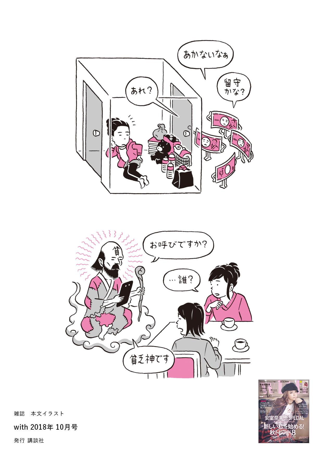 with 2018年 10月号