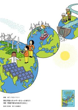 再生可能エネルギーをもっと知ろう 3巻「持続可能な社会のために」