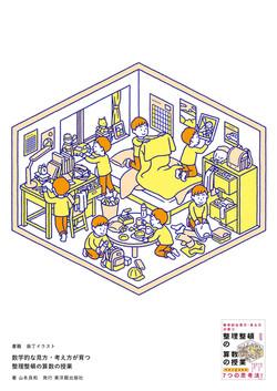 数学的な見方・考え方が育つ 整理整頓の算数の授業