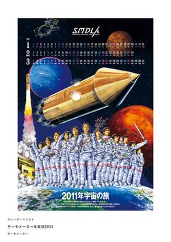 サーモメーター年賀状2011