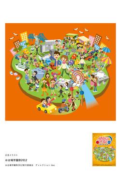 お台場学園祭2012