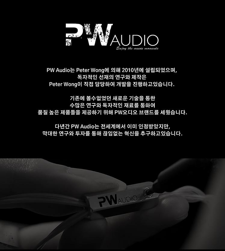 PW Audio배너.png