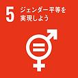 SDGsアイコン5ジェンダー平等を実現しよう