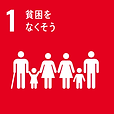 SDGsアイコン1貧困をなくそう