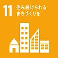 SDGsアイコン11住み続けられるまちづくりを