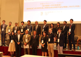 Roundtable Discussion with President of Kyoto University