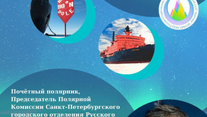 Лекция почётного полярника Виктора Ильича Боярского