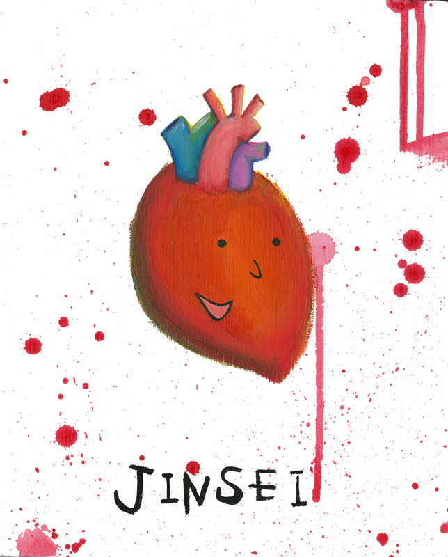 JINSEI-人生を深く味わって-