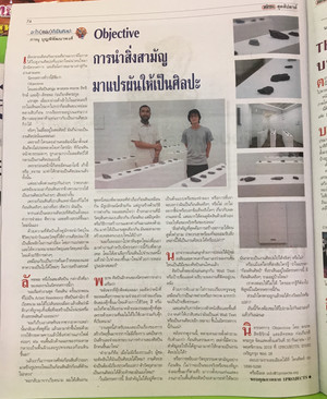 """Objective"" articel on Matichon weekly"