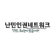 난민인권네트워크2.png