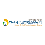 안산시글로벌청소년센터.png