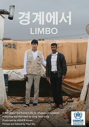 Limbo 포스터.jpg