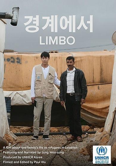 Limbo 포스터 (1).jpg
