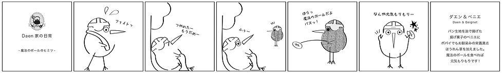 ベニエ漫画.jpg