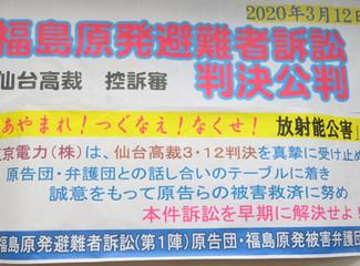 福島原発事故の賠償問題に関する電話受付について