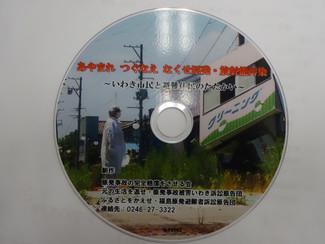 あやまれ・つぐなえ・なくせ原発・放射能汚染 DVD第2弾チラシ