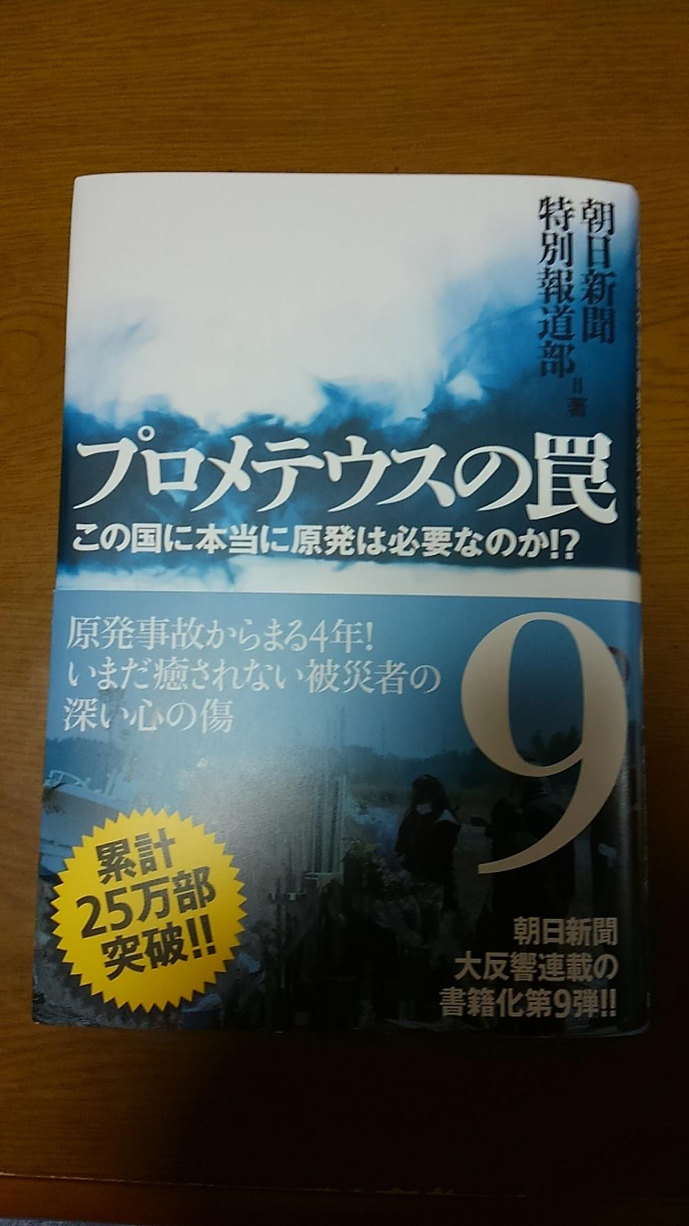 プロメテウスの罠 第9巻    .JPG
