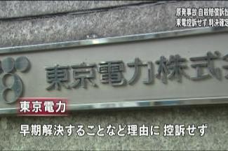 「自死事件」東電の控訴断念に対する弁護団声明
