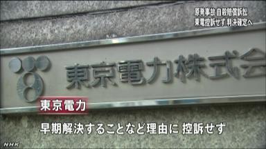 東電本社前控訴断念.jpg
