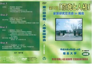 第2回「原発と人権」全国研究交流会in福島のDVDができました