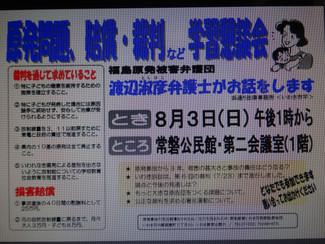 2014/8/3 いわき市民訴訟、原発問題・賠償・裁判など学習懇談会