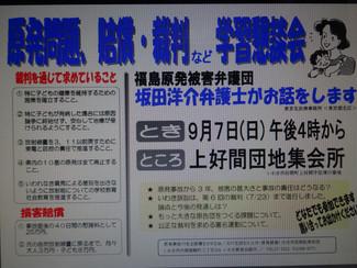 2014/9/7いわき市民訴訟、原発問題・賠償・裁判など学習懇談会