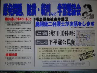 2014/9/21いわき市民訴訟、原発問題・賠償・裁判など学習懇談会