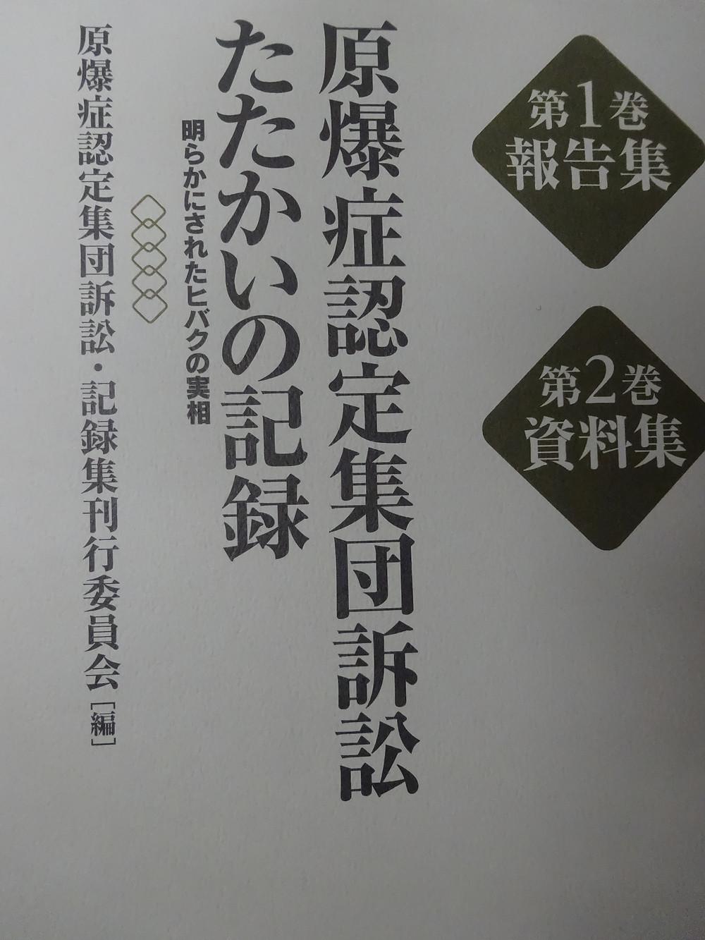 原発症認定集団訴訟たたかいの記録(第1巻報告集)(第2巻資料集).JPG