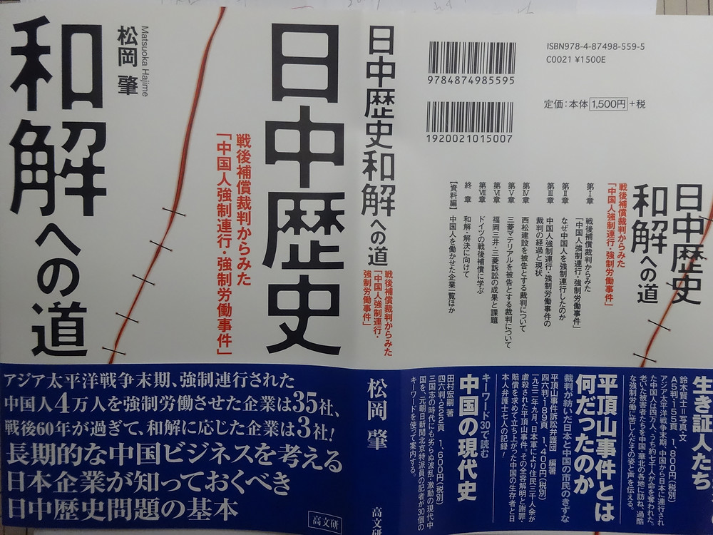日中歴史和解への道(松岡肇).JPG