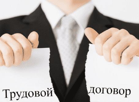 Основание увольнения