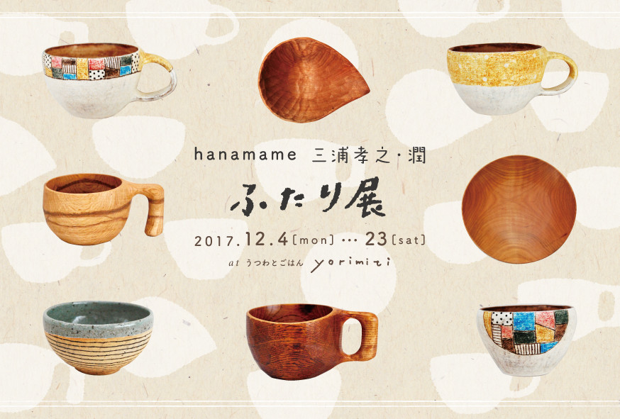 hanamame .2017-12※会期終了