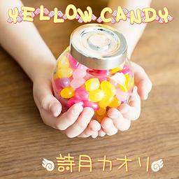 YELLOW CANDY 詩月カオリ