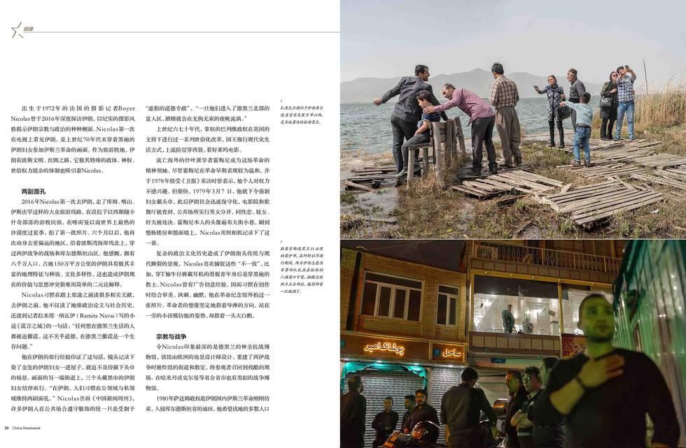 China_Newsweek-2.jpg